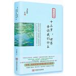 十三岁,世界告诉我们什么 刘丽丽 中国言实出版社 9787517128120