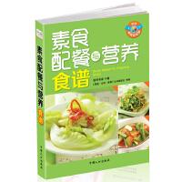素食配餐与营养食谱