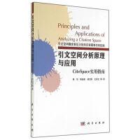引文空间分析原理与应用 CiteSpace实用指南