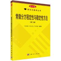 常微分方程定性与稳定性方法(第二版)