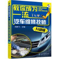 教你成为一流汽车维修技师(升级版)