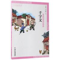 中华国学启蒙经典――千字文