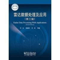 雷达数据处理及应用(第3版) 何友,修建娟,关欣等著 电子工业出版社