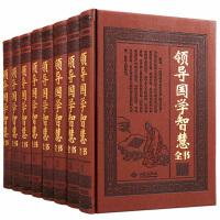领导国学智慧全书 管理/领导学 精装皮面领导管理学习必读全8卷/8册 定价:2695