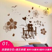 温馨女孩卧室墙面壁纸自粘墙纸房间装饰品墙上墙壁贴纸创意墙贴画 特大