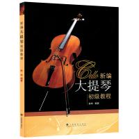正版 新编大提琴初级教程 业余大提琴考级第1-5五级水平教材 基本乐理技术知识音乐书籍 大提琴初级教程辅助练习曲曲集曲