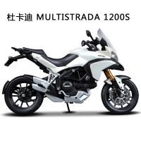 美驰图拼装摩托车模型宝马杜卡迪车模拼装玩具男孩车模型仿真 杜卡迪 Multistrada 1200S 白 0