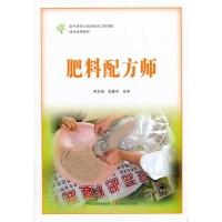 预售【RT4】肥料配方师 宋志伟,张爱中 中原农民出版社 9787554205488