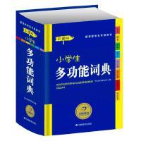 开心辞书 小学生多功能词典彩图版 新课标学生专用辞书 甘肃教育出版社9787542334671