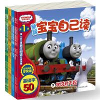 正版托马斯和朋友新版宝宝自己读学说对不起全套8册 小火车0-3-4-5-6岁幼儿宝宝启蒙早教识字玩具书 幼儿园卡通漫画