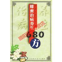 蜂蜜治病养生680方敏涛江西科学技术出版社9787539015828