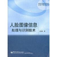 人脸图像信息处理与识别技术 史东承 电子工业出版社 9787121116773