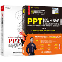 PPT 其实不费劲 案例视频自学教程+ PPT设计思维 教你又好又快搞定幻灯片 ppt制作入门教程书籍 ppt书籍入门