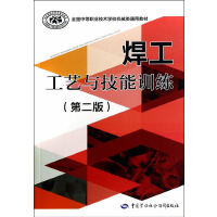 焊工工艺与技能训练(第二版)