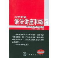 大学英语语法讲座和练习 李俊峰,汪家扬 编著 航空工业出版社