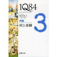 现货 【深图日文】村上春树 1Q84 BOOK 2 前� 7月-9月 日版 1Q84 村上春�� (著) 小说文库 文学