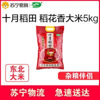 【苏宁超市】十月稻田 稻花香大米5kg 东北稻花香大米 新老包装*发