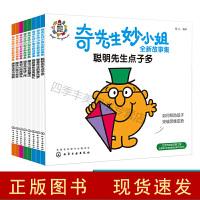 奇先生妙小姐全新故事集 8册套装 0-3-6岁儿童情绪管理 性格培养 儿童绘本故事书 睡前故事 亲子读物 好性格培养 经