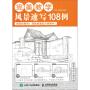 完美教学:风景速写108例 高昊,佟雨阳 9787115443892
