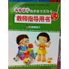 新版幼儿数学智力活动卡3-4岁 教师指导用书