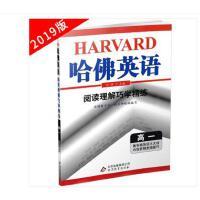 2019版 哈佛英语 阅读理解巧学精练 高一 高中北京教育出版社英语阅读理解专项训练9787552218275