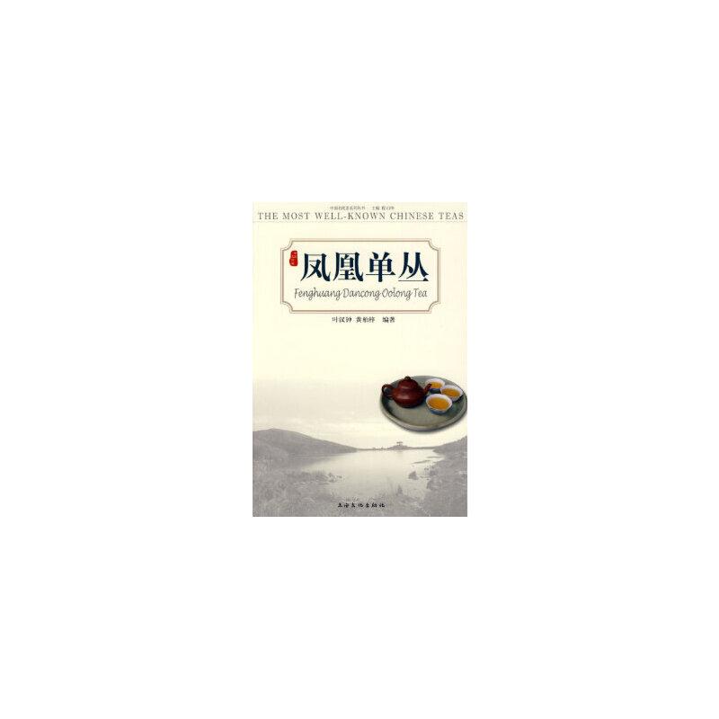 【新书店正版】 凤凰单丛 叶汉钟,黄柏梓 上海文化出版社 9787807401391 新书店购书无忧有保障!