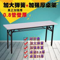 折叠课桌培训桌长条桌活动桌条形桌折叠桌长桌子简易会议桌折叠台