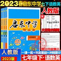2021秋启东中学作业本七年级上册语文数学英语3本R人教版初一同步练习册测试题