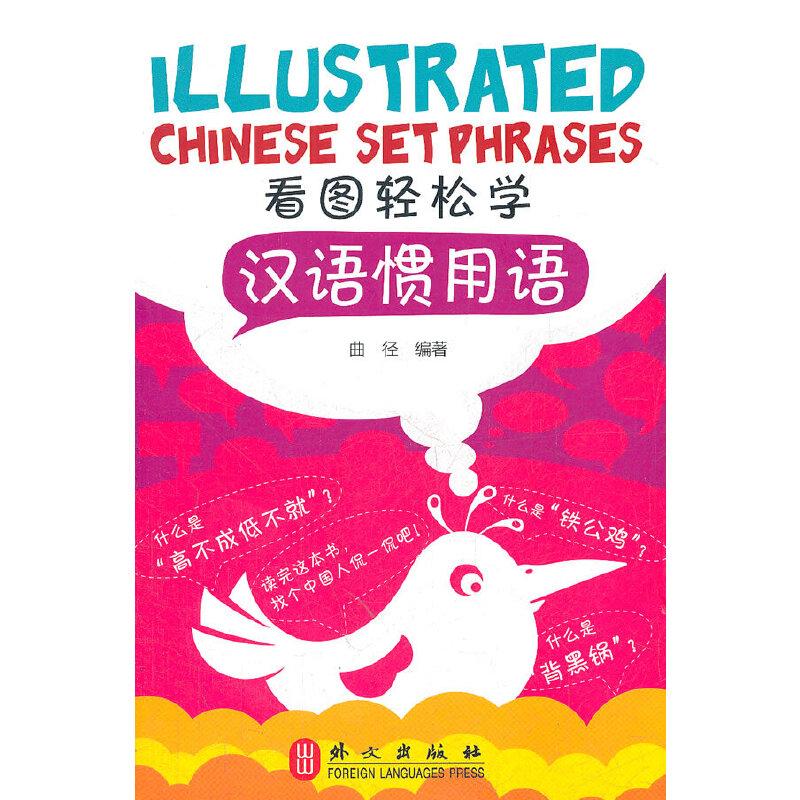 看图轻松学汉语惯用语    Illustrated Chinese setphrases