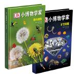 DK小博物学家:野外探险+矿石收藏(套装共2册)