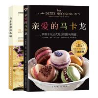 正版全2册 亲爱的马卡龙+当水果邂逅烘焙 掌握非凡法式甜点制作的精髓 美国马卡龙烘焙书