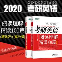 2020考研英语阅读理解精读100篇(高分版+基础版)两本套 新东方