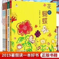 现货全5册 台湾儿童文学馆 林焕彰童诗绘本 小猫走路没有声音 我和我的影子朋友 童诗剪纸玩圈圈 妹妹的红雨鞋 花和蝴蝶