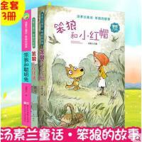 正版 汤素兰系列书6-12周岁 笨狼的故事(大字版)3册 小学生一二三四五年级课外书籍必读 笨狼和小红帽等 课外阅读书
