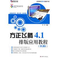 【二手旧书9成新】 方正飞腾4 1排版应用教程(第3版)(附盘) 高萍著