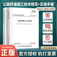 【2020新版】JTG/T 3650-2020 公路桥涵施工技术规范 3650 规范+实施手册(代替JTG/T F50-