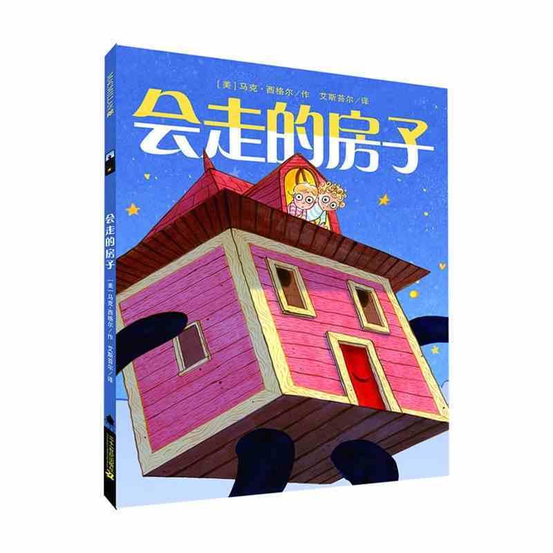 童子情商启蒙绘本宝宝故事书图画书籍0-3-4-5-6-8岁部关 注雾霾问题的