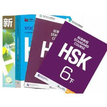 HSK标准教程(6上)+下册+HSK词汇突破6级(第2版)+新汉语水平考试模拟试题集HSK六级 3册