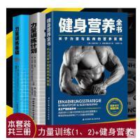 力量训练计划:用精准计划极速提升力量和运动表现+健身营养全书+力量训练基础 健身饮食书健身教练书运动与营养肌肉与力