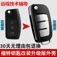 福特福克斯蒙迪欧致胜新嘉年华麦克斯改装汽车折叠遥控器钥匙外壳 汽车用品