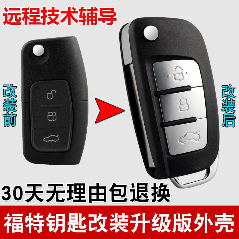 福特福克斯蒙迪欧致胜新嘉年华麦克斯改装汽车折叠遥控器钥匙外壳 汽车用品  新款上市 买一送6