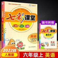 正版包邮 七彩课堂 六年级上 人教实验版 语文 数学 英语 全3册 全讲 互动 精练