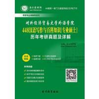 对外经济贸易大学外语学院448汉语写作与百科知识[专业硕士]历年考研真题及详解-网页版(ID:42272).