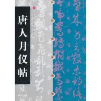 【二手旧书9成新】 唐人月仪帖-中国碑帖经典本书编写组9787806358672上海书画出版社