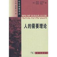 [二手旧书9成新]人的需要理论(英)多亚尔,(英)高夫 ,汪淳波9787100053174商务印书馆