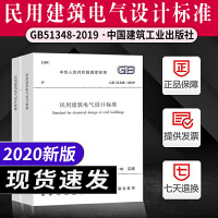 正版现货 2020新规 GB51348-2019 民用建筑电气设计标准 +条文说明 全套2本 新民标 2020年08月1