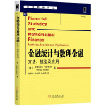金融统计与数理金融:方法、模型及应用