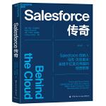 Salesforce传奇