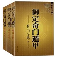 御定奇门遁甲(全三册)//中国易学术数入门风水占卜