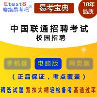 2018年中国联通校园招聘考试易考宝典题库章节练习模拟试卷非教材